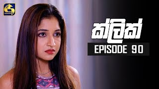 "Click Episode 90 || ""ක්ලික් ""  
