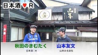 今回は、秋田県の山本合名会社(山本、白瀑)を取材です。ご案内は会社...