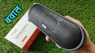 Tribit MaxSound Plus 24W Portable Bluetooth Speaker | UNBOXING & REVIEW | IPX7 | UNDER 4000 | HINDI