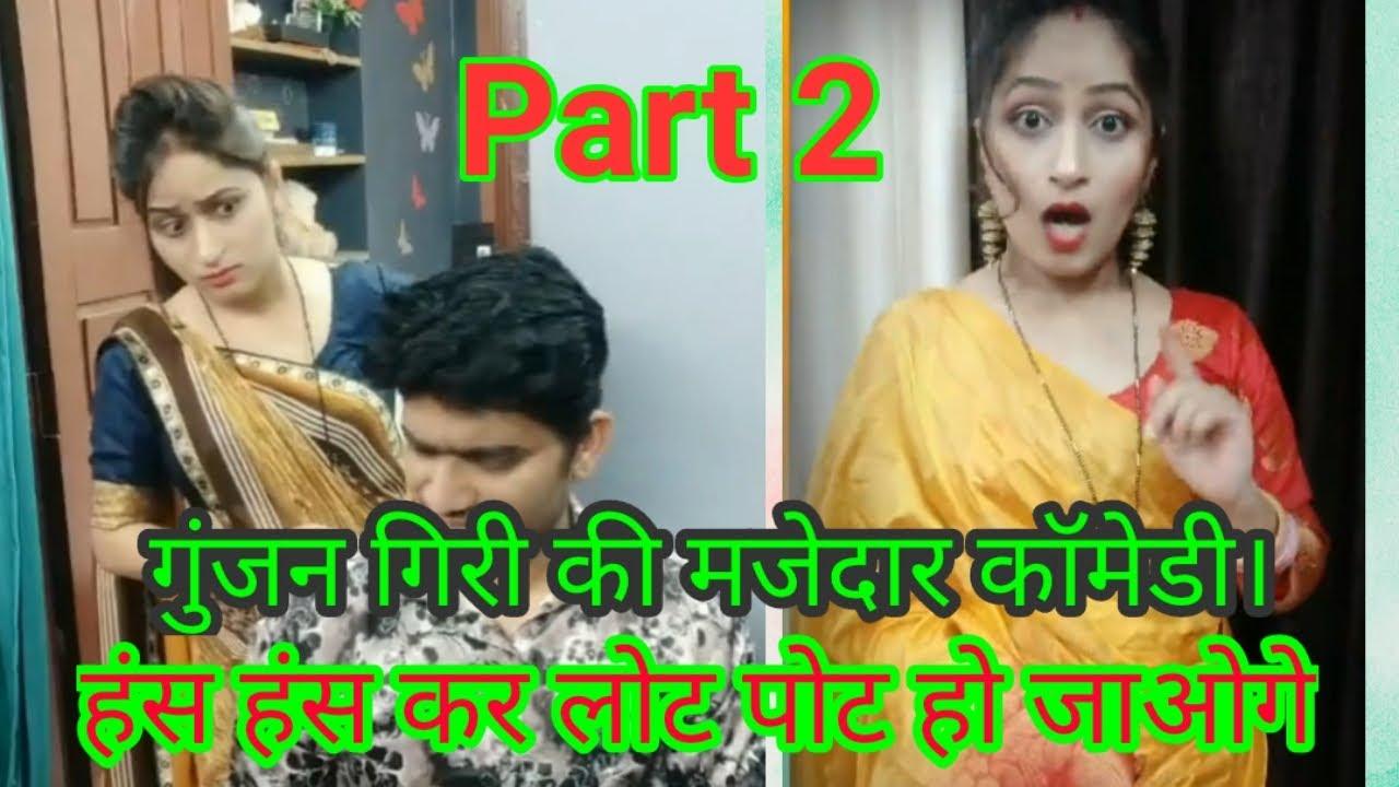 गुंजन गिरी की मजेदार कॉमेडी। Husband wife funny video of Gunjan Giri and Kishan Giri #Gunjan #Kishan
