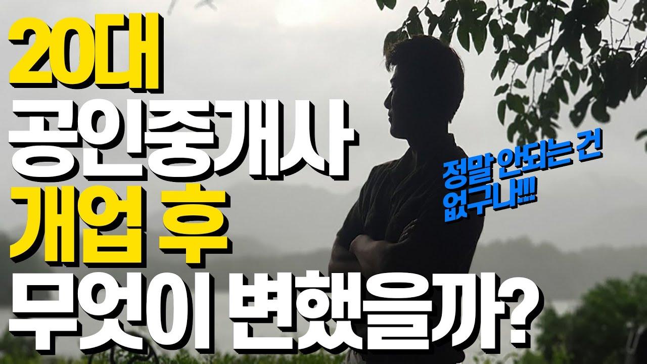 20대 공인중개사, 사무실 오픈 개업후 무엇이 변했을까? (feat.공인중개사전망,연봉)