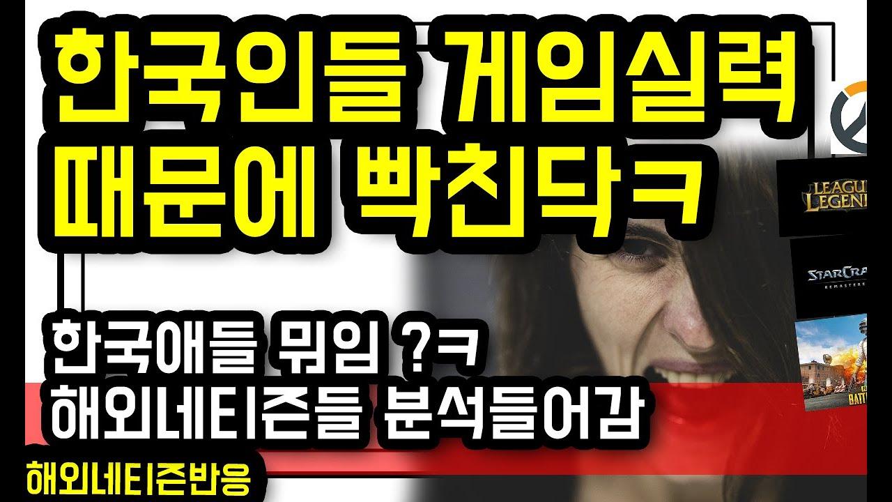 해외반응))한국인들 게임실력 때문에 이젠 분석하기 시작함