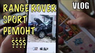 Ремонт Range Rover Sport Сколько $$, Посылка в США. ВЛОГ 442