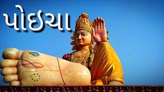 Poicha Swaminarayan Temple