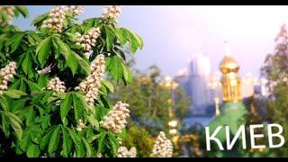 Киев достопримечательности(Достопримечательности столицы Украины, в ролике представлены самые выдающиеся достопримечательности..., 2016-03-09T20:36:07.000Z)