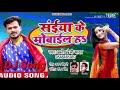 Saiya ke mobile ha pramod premi New Bhojpuri DJ song DJ vishal remix