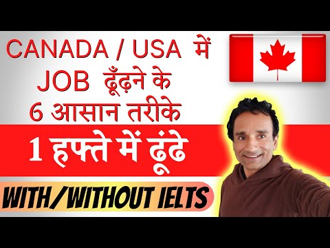 How To Find Job In Canada & USA - हिंदी