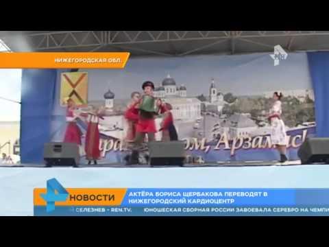 Актера Бориса Щербакова переводят в Нижегородский кардиоцентр
