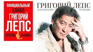 Григорий Лепс Я скучаю по нам по прежним Single 2017