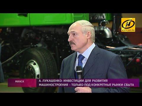 Александр Лукашенко пообщался