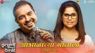 aabhalachya-gavala-reprise-kulkarni-chaukatla-deshpande-shankar-mahadevan-sai-t-rajesh-s