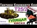 Т25/2 Тактика ближнего боя! Как играть на Т 25/2! МАСТЕР 5.500 дамага без АФК