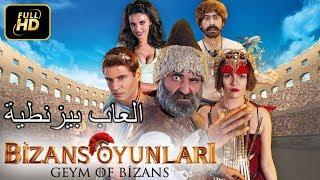 Gambar cover العاب بيزنطية (Bizans Oyunları) - ترجمات عربية