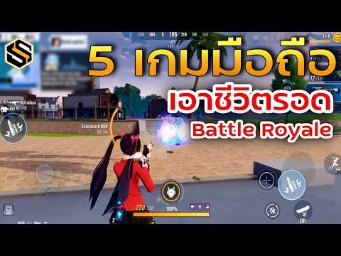 5 เกมมือถือเอาชีวิตรอด Battle Royale ที่แนะนำให้ลองเล่น
