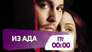 """Джонни Депп в фильме ужасов """"Из ада"""" сегодня в полночь!"""