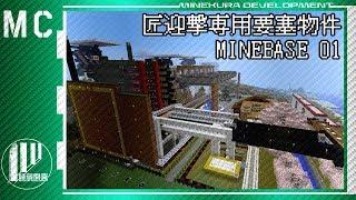 【Minecraft】 匠迎撃専用要塞物件 MINEBASE 01 【LISTEL】 thumbnail