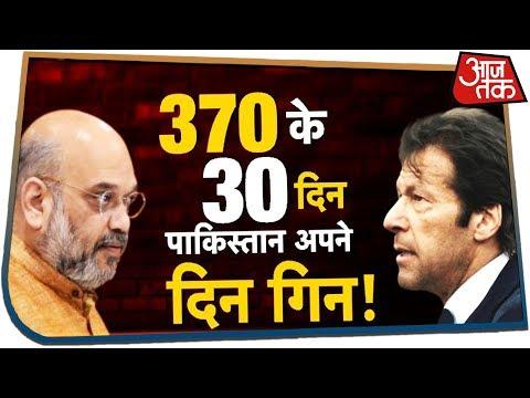 370 के 30 दिन Pakistan अपने दिन गिन   Rohit Sardana के साथ देखें Dangal   September 3, 2019