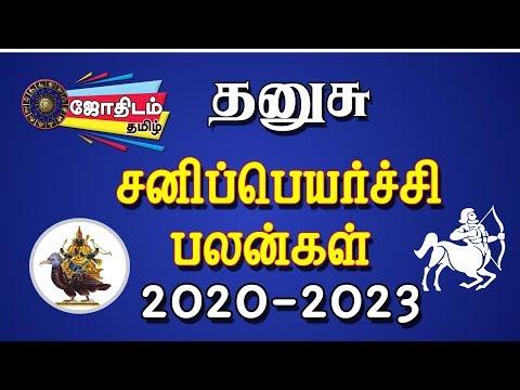 Dhanusu Rasi   Sani Peyarchi Palangal 2020 To 2023   Sagittarius   தனுசு ராசி   சனிப்பெயர்ச்சி 2020