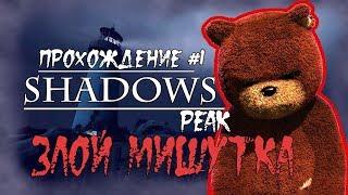 МИШУТКА ПСИХ  Shadows Peak Прохождение 1