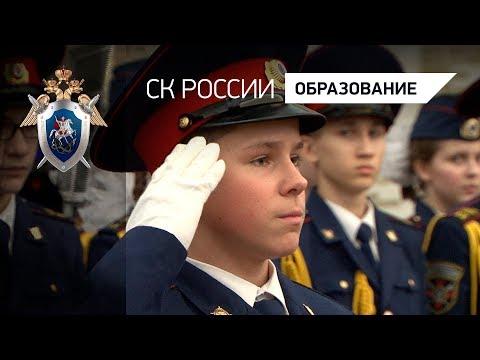 Кадеты СК РФ : вчера, сегодня, завтра