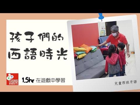 【西語】動動身體、跟著老師學西班牙語—兒童西語專班