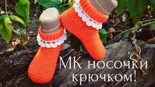 МК носочки крючком часть 1//Valentinka B.