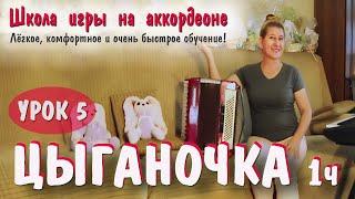 Популярная мелодия для баяна и аккордеона ЦЫГАНОЧКА - 1  Аккордеон для начинающих