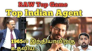1965ல் இந்தியாவிற்கு உதவிய உளவாளி | RAW Top Game | Part-2 | Tamil | Siddhu Mohan
