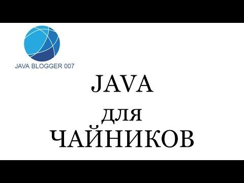 Основы Java 33 Перегрузка и переопределение методов