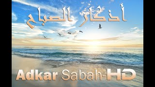 Adkar Sabah - اذكار الصباح بصوت مشاري العفاسي - waladalins