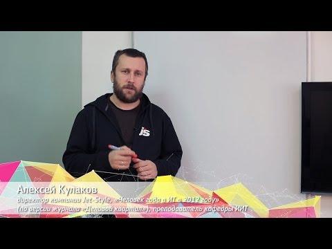 """Алексей Кулаков. """"UX и прототипирование интерфейсов"""""""