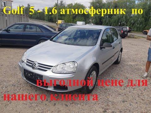 Пригон авто из Литвы, машина из Германии - в поисках авто до 3000 евро !!!