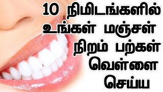 yellow teeth whitening treatment in just 10 mis in Tamil