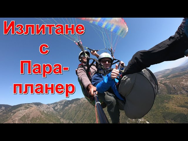 1. Излитане и Полет с Парапланер от Лифт Сопот - (БГ Парапланеризъм) – Скок и Летене - Ivo Ignatov