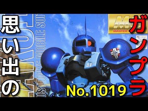 1019 1/100 MS-05B「ザクⅠ」ランバ・ラル専用機   『MASTER GRADE』