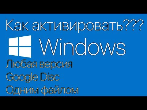 Как Активировать Windows В 2020 Году. АКТИВАЦИЯ ВИНДОВС 7-10
