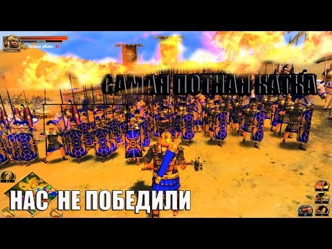 Rise and Fall Civilization at War Самая потная игра\Римский легион не отступал