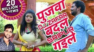 Pujwa Mar Gail DJ remix song Bhojpuri DJ Zafar Asansol in Sripur