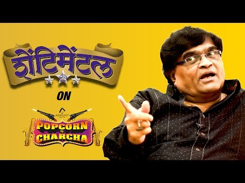 Shentimental Interview | Ashok Saraf | Sameer Patil | Popcorn Pe Charcha | Amol Parchure | ADbhoot