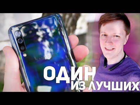 SAMSUNG GALAXY A50: ОДИН ИЗ ЛУЧШИХ СМАРТФОНОВ 2019!