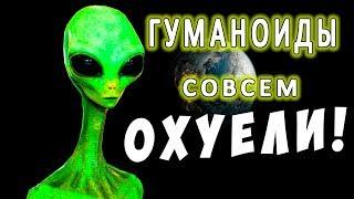 Инопланетяне из другого измерения воруют души ► Re...
