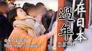 在日本過年(1月1日) | 日本のお正月 | New Year in Japan (1st, January)
