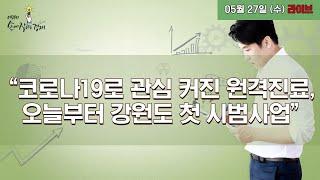 """[이진우의 손에 잡히는 경제] """"코로나19로 관심 커진 원격진료, 오늘부터 강원도 첫 시범사업"""""""