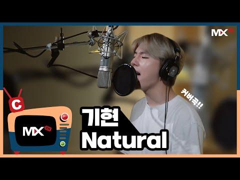 [몬채널][C] KIHYUN - Natural (COVER.)