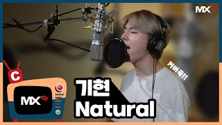 [몬채널][C] KIHYUN - Natural (COVER.)
