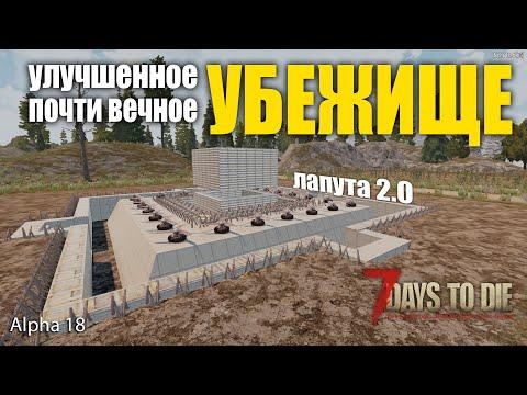 7 Days to Die (alpha18) Гайд Почти вечное убежище (Лапута 2.0) улучшения