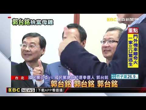 拜會立院黨團 郭台銘:讓我做大破大立的總統