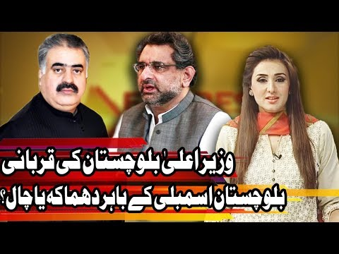 Express Experts - 9 January 2018  - Express News