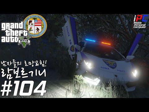 [iPC] - 람보르기니 + 대한민국 경찰스킨 - GTA V LSPDFR: 경찰모드 #104