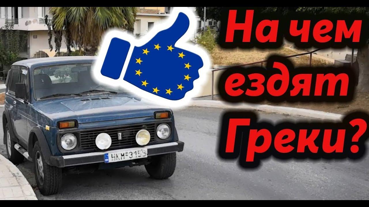 На чем ездят в Греции???